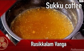 Sukku Coffee | Sukku Malli Coffee Recipe | Rusikkalam Vanga