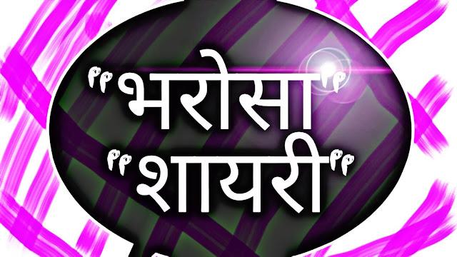 Bharosa Dp images