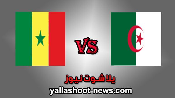 يلا شوت الجديد نتيجة مباراة الجزائر والسنغال اليوم في بطولة كأس أمم أفريقيا