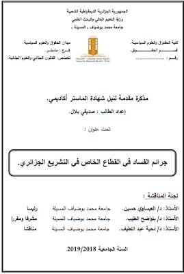 مذكرة ماستر: جرائم الفساد في القطاع الخاص في التشريع الجزائري PDF