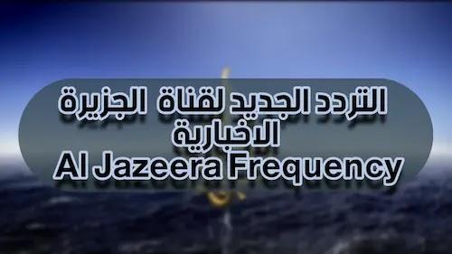 تردد قناة الجزيرة على النايل سات الجديد 2021 |  Al Jazeera Channel News