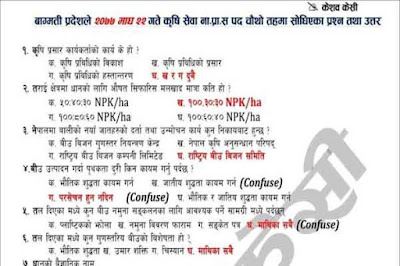 Bagmati Pradesh - Krishi tarpha Sodhiyaka Question Answer - Keshab Kc