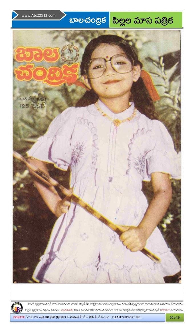 Bala Chandrika_1981-08-August