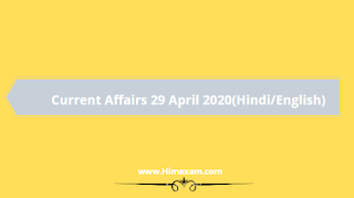 Daily Current Affairs 29 April 2020 (Hindi/English)