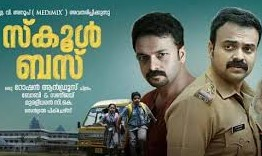 School bus 2016 Malayalam Movie Watch Online