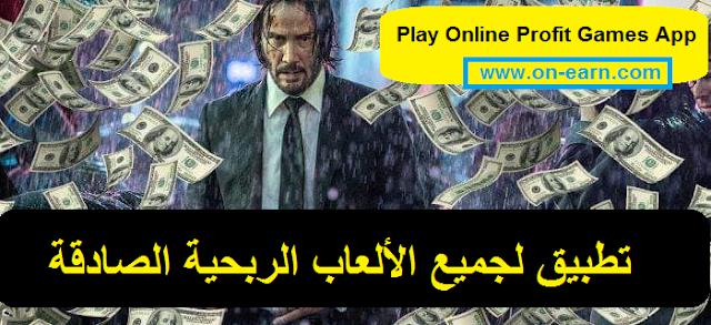 تطبيق أندرويد لجميع الألعاب الربحية الصادقة Play Online Profit Games App
