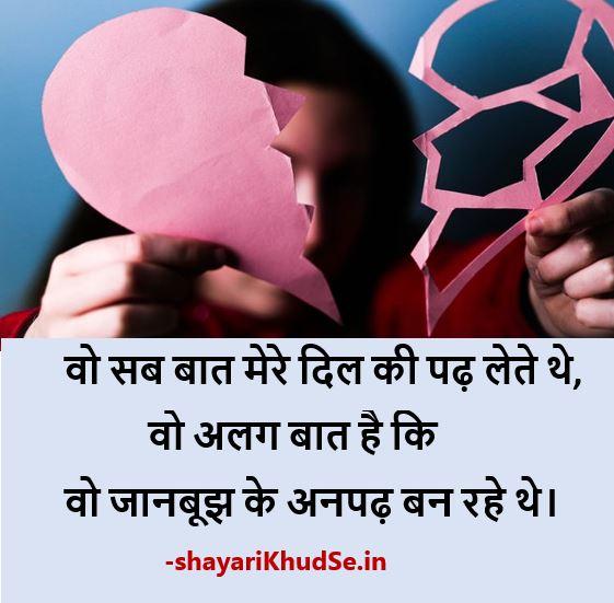 Dil tuta hua shayari Image,  Tuta dil shayari Dp,  Tuta dil shayari Image