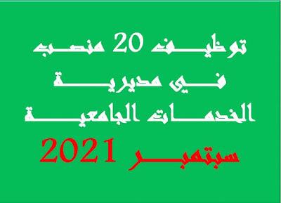 توظيــف 20 منصـب فــي مديريـــة الخدمــات الجامعيـــة