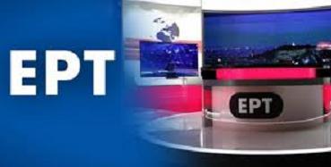 Παρά τις... προσπάθειες: Νέο (αρνητικό) ρεκόρ για το δελτίο ειδήσεων της ΕΡΤ