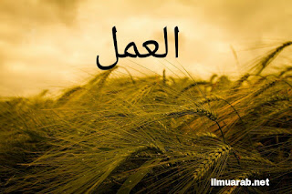 Cerita Bahasa Arab Tentang Profesi atau Pekerjaan