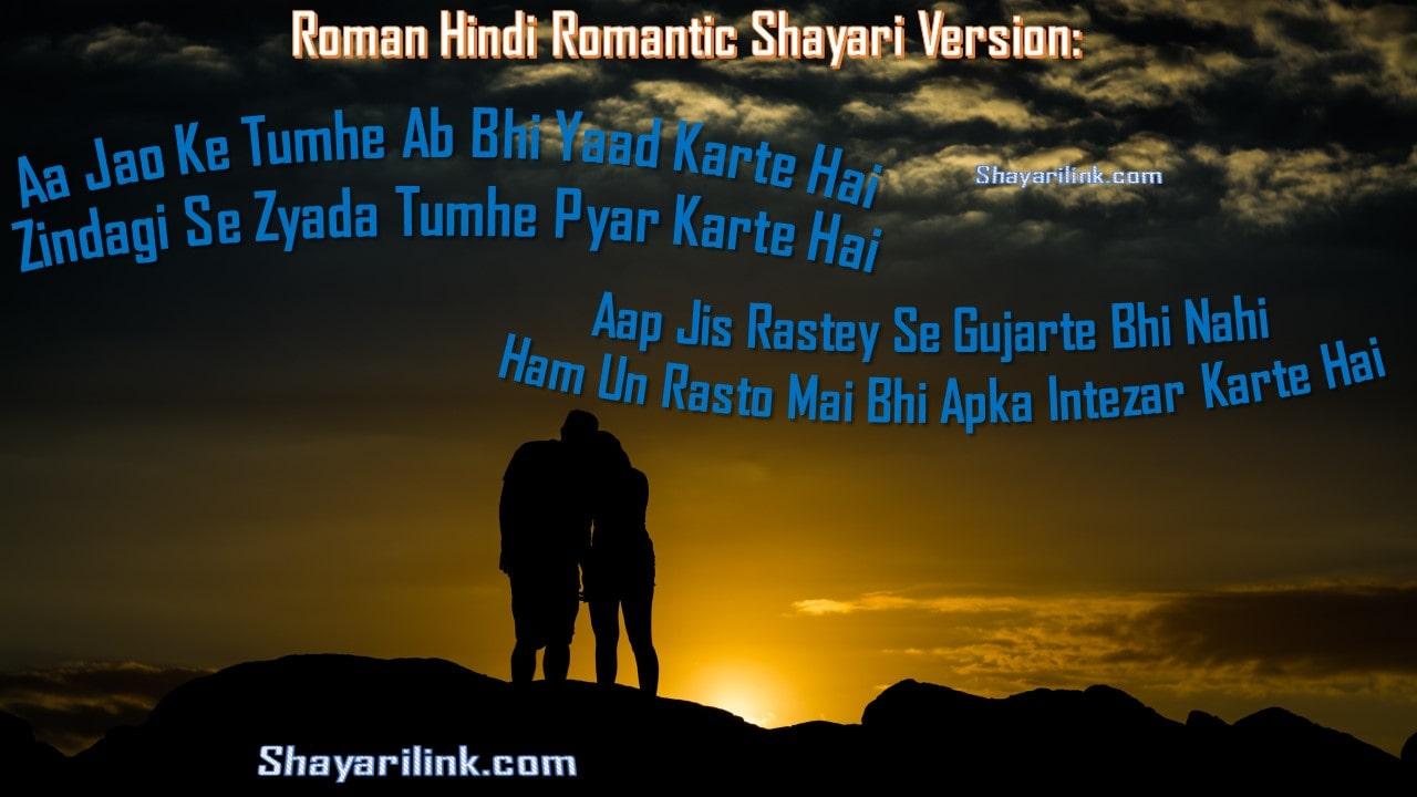 Twelfth Romantic Shayari Version Pairs In Hindiurdu - Shayari Link Version Pairs In Hindiurdu-5384