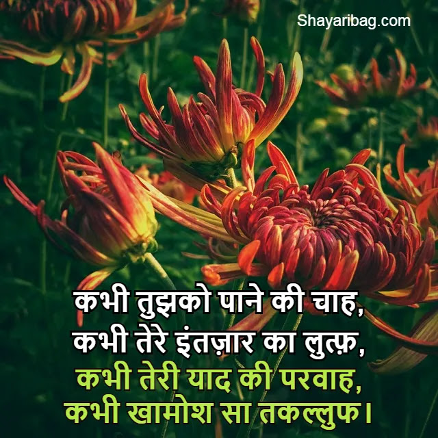 Love Shayari Image Gf Bf