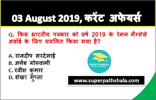 Daily Current Affairs Quiz 03 August 2019 in Hindi