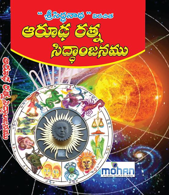 ఆరూడ రత్న సిద్దాంజనం | ArudaRataSiddanjanam | GRANTHANIDHI | MOHANPUBLICATIONS | bhaktipustakalu