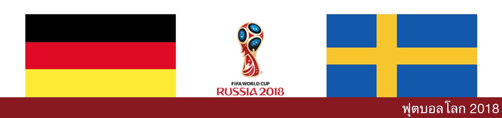 แทงบอลออนไลน์ วิเคราะห์บอล ฟุตบอลโลก ระหว่าง เยอรมัน กับ สวีเดน