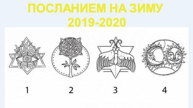 Тест с посланием на зиму 2019-2020: совет даст понравившийся символ