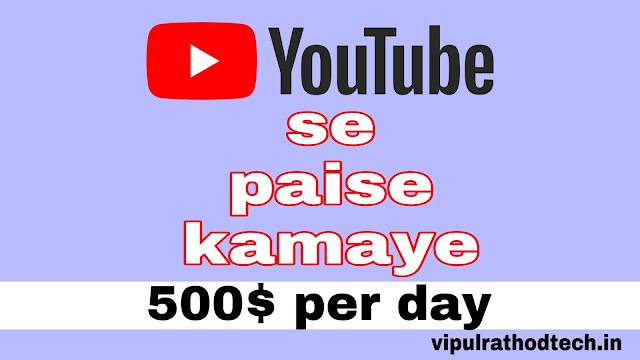 youtube se paise kaise kamaye,youtube se paise kaise kamaye in hindi,youtube se paise kaise kamate hai,youtube se paise kaise kamate hain,youtube se paise kaise milte hai,youtube se paise kaise kamaye 2019,youtube channel se paise kaise kamaye,youtube se paise kaise kamaye full video,youtube se paise kaise kamaye in pakistan,youtube se paise kamane ka tarika