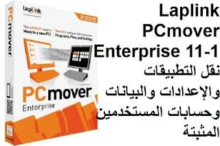 Laplink PCmover Enterprise 11-1 نقل التطبيقات والإعدادات والبيانات وحسابات المستخدمين المثبتة