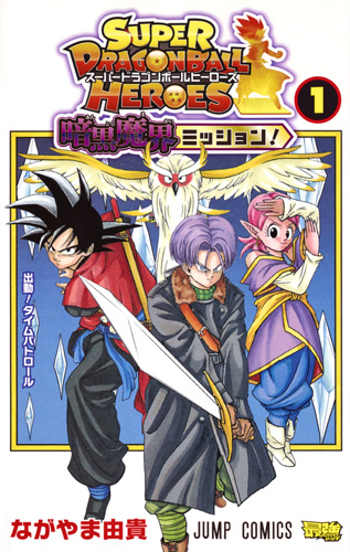 Super Dragon Ball Heroes - Mision del reino de los demonios