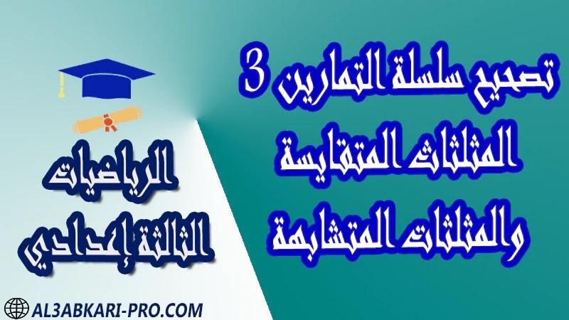 تحميل تصحيح سلسلة التمارين 3 المثلثاث المتقايسة والمثلثات المتشابهة - مادة الرياضيات مستوى الثالثة إعدادي تحميل تصحيح سلسلة التمارين 3 المثلثاث المتقايسة والمثلثات المتشابهة - مادة الرياضيات مستوى الثالثة إعدادي