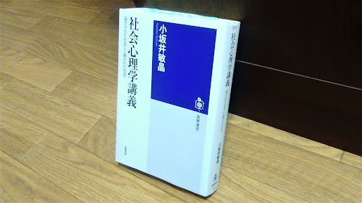 『社会心理学講義 〈閉ざされた社会〉と〈開かれた社会〉』(小坂井敏晶)