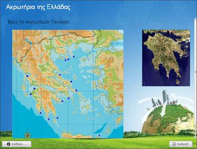 http://2dim-karyst.eyv.sch.gr/geografia/akrotiria-quiz.swf