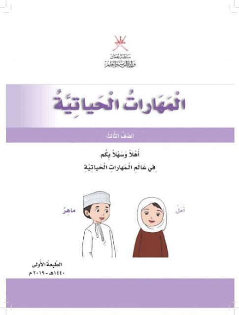 كتاب النشاط في مادة المهارات الحياتية  للصف الثالث الفصل الاول 2019-2020