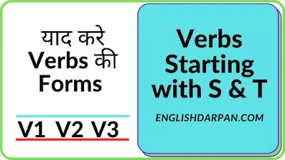 Verbs Starting with S