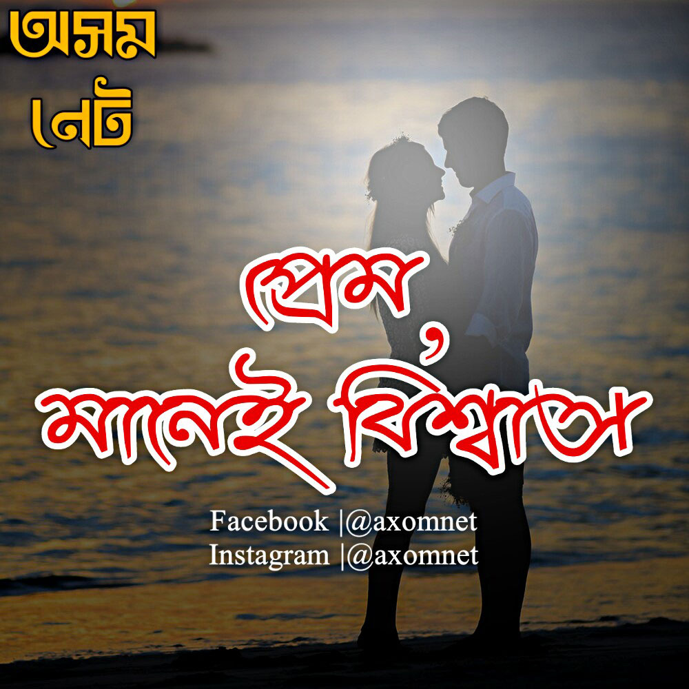 Assamese love status-Assamese Love Status & Sms 2019
