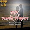 Assamese love status-Assamese Love Status & Sms 2019
