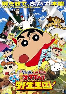 تقرير فيلم كرايون شين-تشان السابع عشر: زئير! مملكة حيوانات كاسوكابي | Crayon Shin-chan Movie 17: Otakebe! Kasukabe Yasei Oukoku