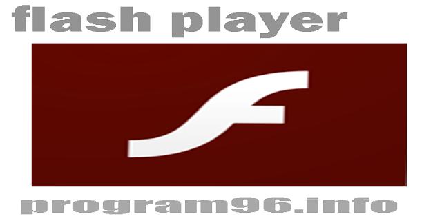 تحميل برنامج فلاش بلير للكمبيوتر flash player