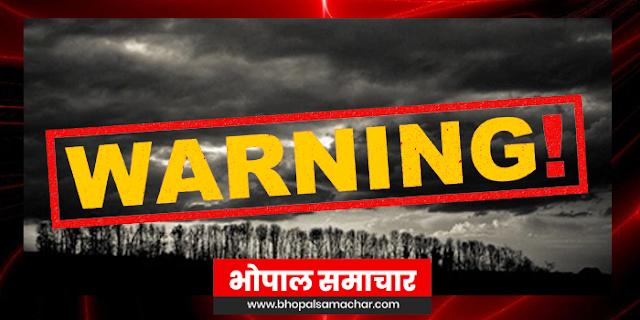 मप्र के 8 जिलों में भारी बारिश, बाढ़ की चेतावनी, इलाके खाली करने को कहा | MP WEATHER FORECAST WARNING