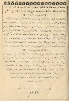 حاشية يس الحمصى العليمي على ألفية ابن مالك (ط فاس) , pdf