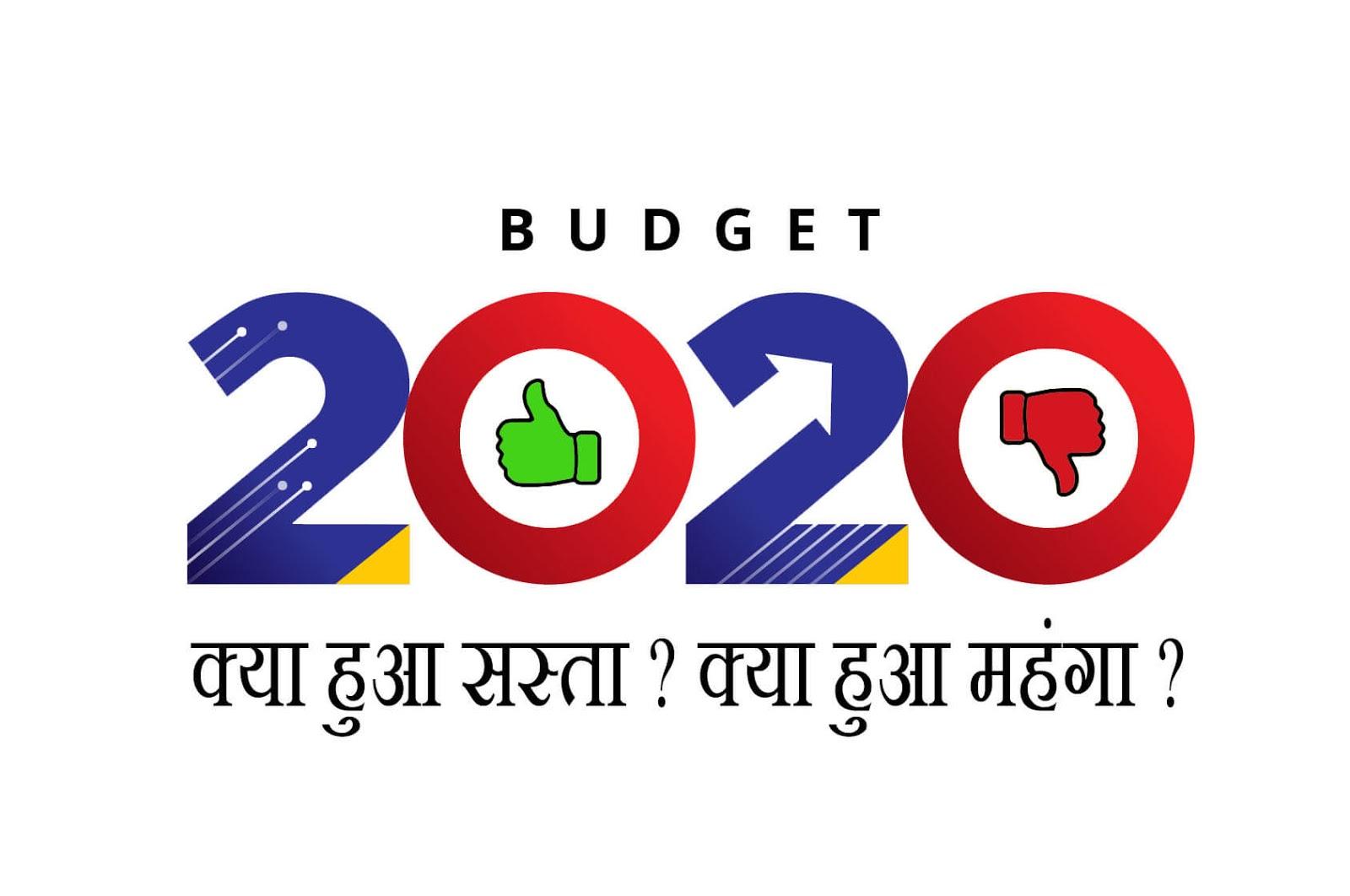 Budget 2020 : क्या हुआ सस्ता क्या हुआ महंगा in बजट 2020