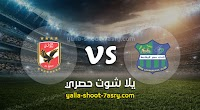 نتيجة مباراة الاهلي ومصر المقاصة اليوم الاربعاء بتاريخ 01-01-2020 الدوري المصري