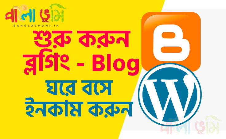 Earn Money from Blogging Know in Bengali