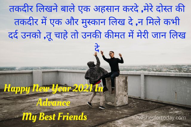 Happy New Year 2021 In Advance Shayari Images For Best Friends