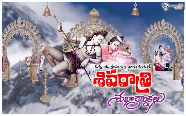 Happy Shivaratri HD wallpapers Telugu Greetings quotes, New latest Telugu Shivaratri Greetings Quotes messages, Shivaratri Telugu Quotations, Shivaratri Shubhakankshalu in telugu, Shivratri greetings in Telugu, Top Shivaratri Telugu greetings messages
