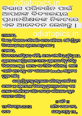 Odia application to headmaster for section change