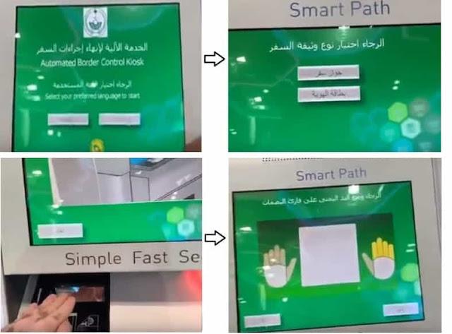 Self Immigration Check counters at Riyadh's King Khalid International Airport