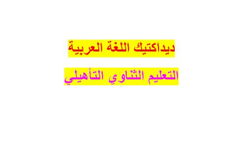 ديداكتيك اللغة العربية للتعليم الثناوي التأهيلي