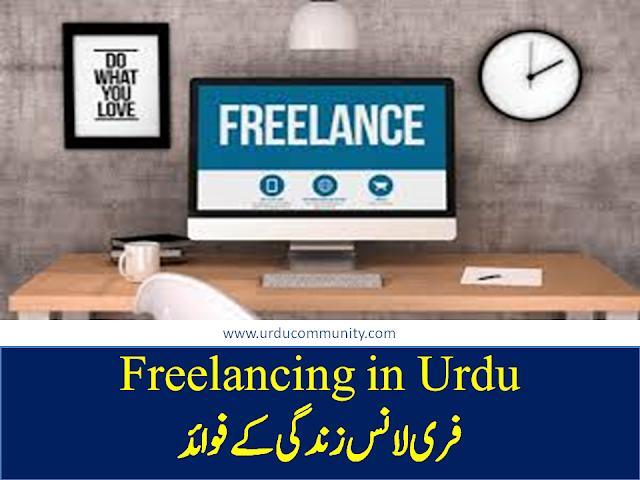 Freelancing in urdu
