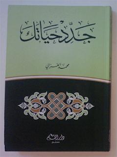 جدد حياتك لمحمد الغزالي pdf