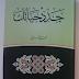 كتاب جدد حياتك لمحمد الغزالي