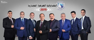 اليوم.. 19مرشحا يتنافسون في إنتخابات مجلس إدارة الغرفة التجارية بدمياط