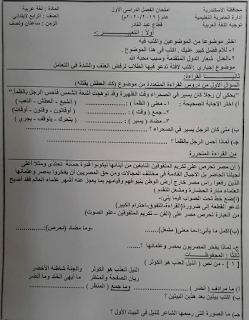 """تجميع امتحانات   للصف الرابع الإبتدائى """"الفعلى """" لغة عربية  إدارات ترم أول لتدريب عليها 80991232_2633381100227221_8972693169657348096_n"""