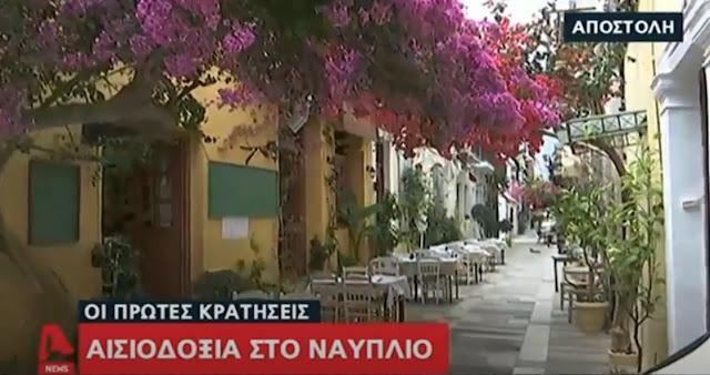Ρεπορτάζ του Alpha στο Ναύπλιο για την τουριστική περίοδο (βίντεο)