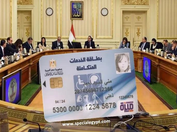 المرحلة الثانية لبطاقة الخدمات المتكاملة