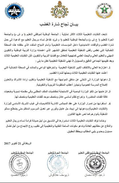 نقابات تعليمية: بيان نجاح إحتجاج شارة الغضب ضد نشر أسماء المتغيبين